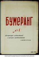 БУМЕРАНГ [Boomerang] № 1 1960