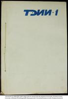 ВЕСТНИК ТОВАРИЩЕСТВА ЭКСПЕРИМЕНТАЛЬНОГО ИЗОБРАЗИТЕЛЬНОГО ИСКУССТВА [VESTNIK TEII] 1984 №. 1