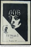 ЛОБ [Forehead] 1972 № 1