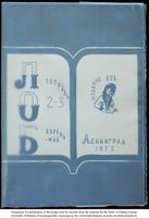 ЛОБ [Forehead] 1972 № 2-3