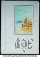 ЛОБ [Forehead] 1972 № 5