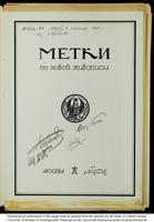 МЕТКИ [Signs] 1975 №. 01