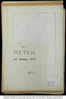 МЕТКИ [Signs] 1977 №. 05