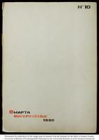 МЕТКИ [Signs] 1980 №. 10