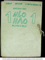 НЛО [UFO] 1982 № 1: Наша личная ответственность [Our Personal Responsibility]
