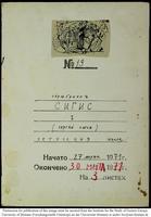 НОМЕР [Number] 1971 №. 19