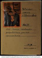НОМЕР [Number] 1970 №. 23