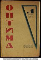 ОПТИМА [Optima] 1960 № 1