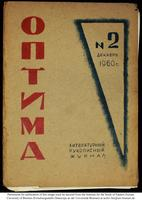 ОПТИМА [Optima] 1960 № 2