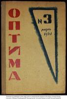 ОПТИМА [Optima] 1961 № 3