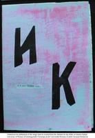 ИСКУССТВО КОММУНЫ [Art of the Commune] № 29