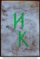 ИСКУССТВО КОММУНЫ [Art of the Commune] № 31
