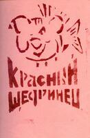 Красный щедринец [Red Follower of Shchedrin] №3
