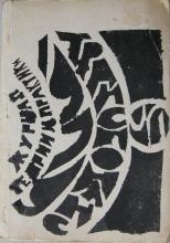 """Журнал теории и практики """"Транспонанс"""": Комментированное электронное издание / Под ред. И. Кукуя. - A Work in Progress"""