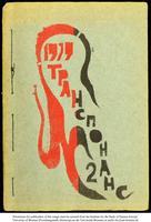 ТРАНСПОНАНС [Transponans] № 02