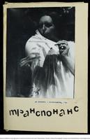 ТРАНСПОНАНС [Transponans] № 29